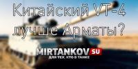Norinco заявили, что Армата уступает китайскому танку VT-4 Новости
