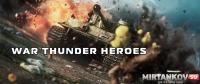 War Thunder Heroes - к выходу готовится игра нового поколения! Новости