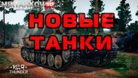 Вы ЭТО должны увидеть - новые танки War Thunder Новости