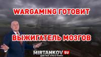 Wargaming запустит машину по промывке мозгов Новости