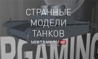 Странные модели новых танков Новости