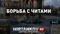 Wargaming будет контролировать моды, чтобы бороться с читами Новости