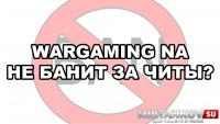 Wargaming NA не банит за читы Новости