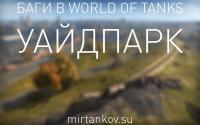Баг на карте Уайдпарк Новости