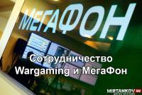 МегаФон сделает World of Tanks быстрее Новости