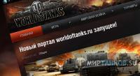 Новый портал worldoftanks.ru