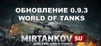 Когда выйдет обновление 0.9.3 и ответы разработчиков Новости