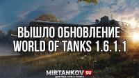 Вышло обновление World of Tanks 1.6.1.1 Новости