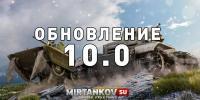 Следующий патч - 0.10.0 Новости