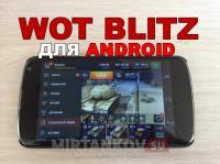 WOT Blitz на Android - ответы разработчиков Новости