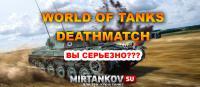 Слухи: deathmatch в танках! Новости