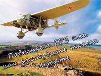 Повышаем FPS или как заставить танки летать Полезное