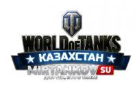 Сервер World of Tanks в Казахстане появится в 2016 году Новости