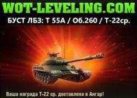 Топовые ЛБЗ в World of Tanks и их выполнение с помощью сервиса WOT-LEVELING.COM Полезное