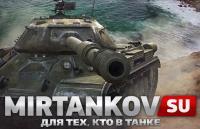 Что скрыли в 9.2 и World of Tanks 2.0 Новости