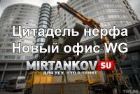 Цитадель нерфа - Новый офис Wargaming Новости
