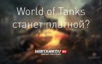 World of Tanks станет платной? Новости