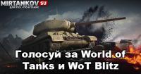 Голосуй за World of Tanks на Mail.Ru Новости