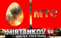 World of МТС - На шаг впереди Новости