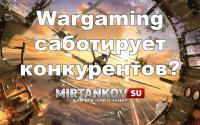Wargaming саботирует конкурентов? Новости