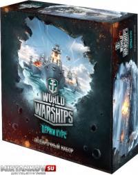 Первый подарочный набор в World Of Warships Новости