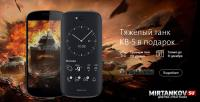 Бонус код на КВ-5 за покупку телефона Новости