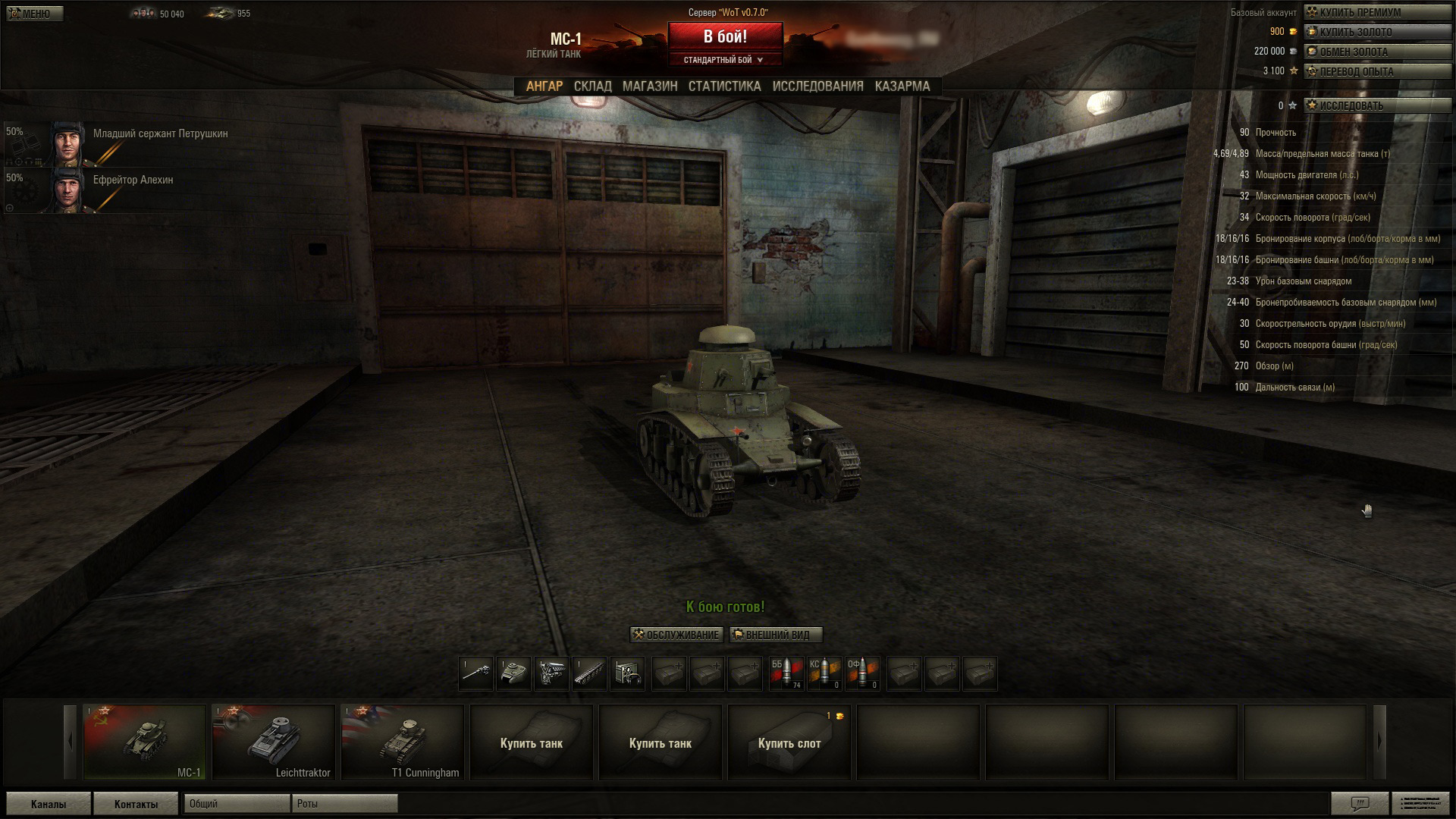 world of tanks 0.7.0