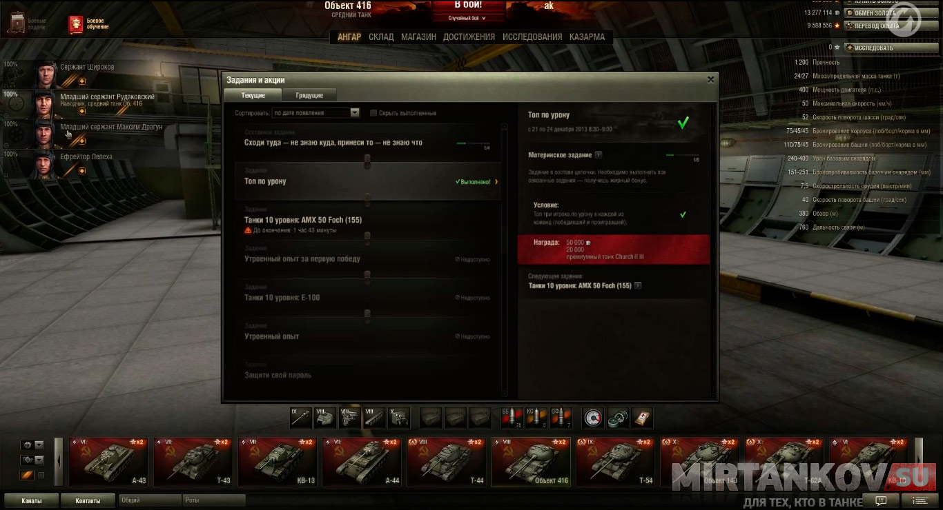 квесты world of tanks