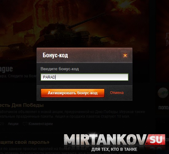 как world of tanks ввести бонус код