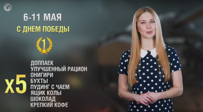 9 мая 2016 world of tanks акции