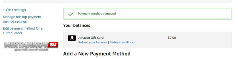 payment method removed
