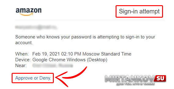 в письме с темой sign in attempt нажать approve or deny