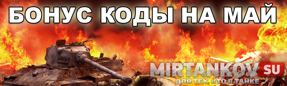 бонус коды на май world of tanks день победы