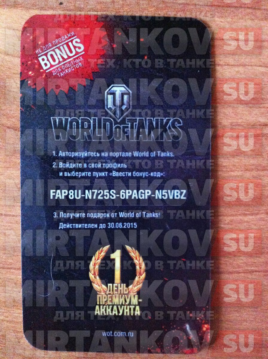 бонус коды с игромира wot 2015