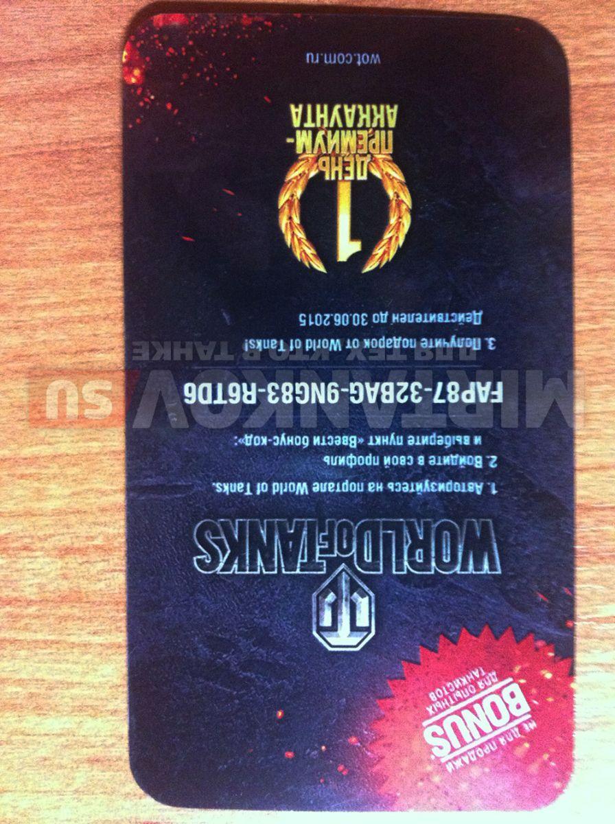 игромир 2015 бонус коды wot