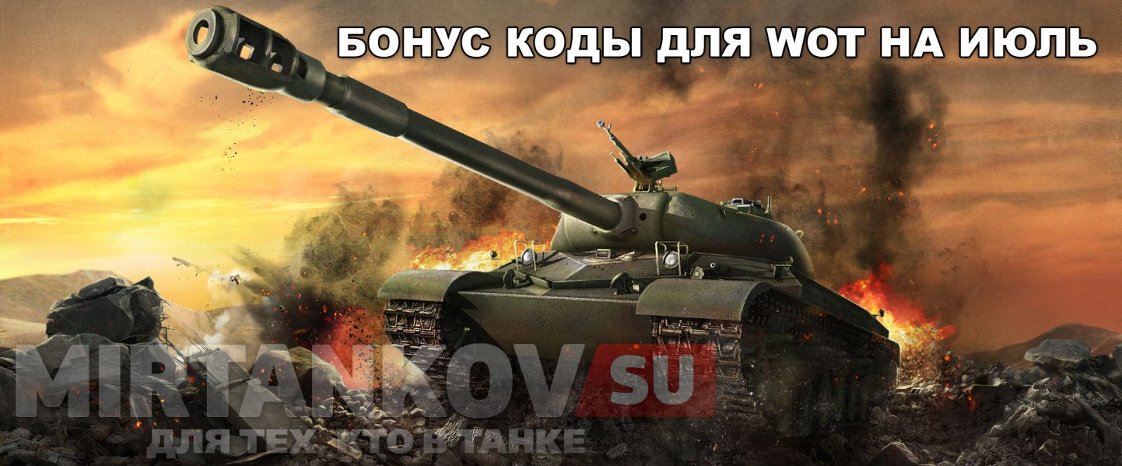 бонус коды world of tanks на июль
