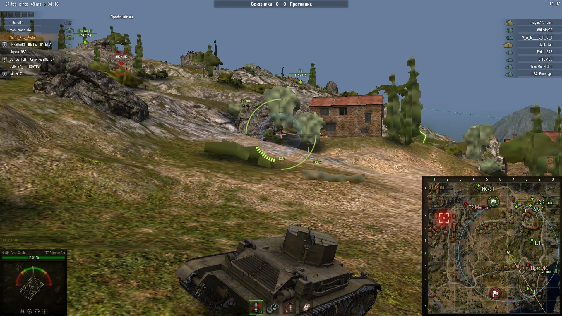 Поднять фпс в ворлд оф танк — pic 15