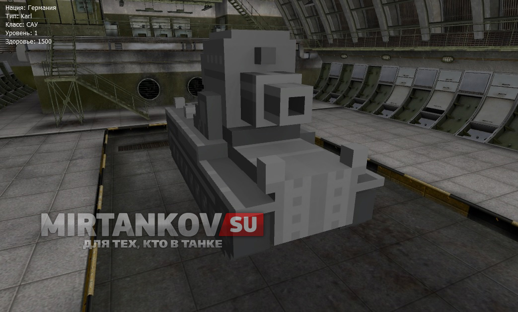 карл world of tanks