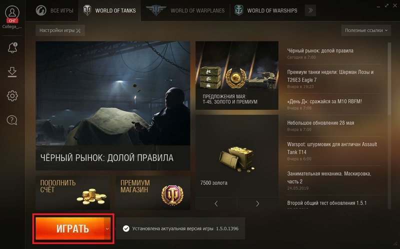 кнопка играть world of tanks