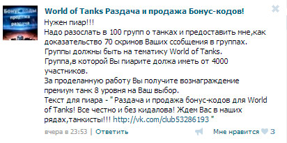 пиар группы world of tanks