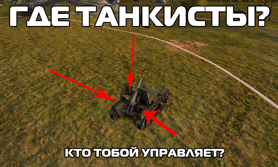 открытая рубка арта артиллерия арт-сау world of tanks мир танков