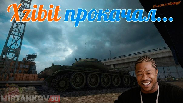 pimp my tank xzibit world of tanks