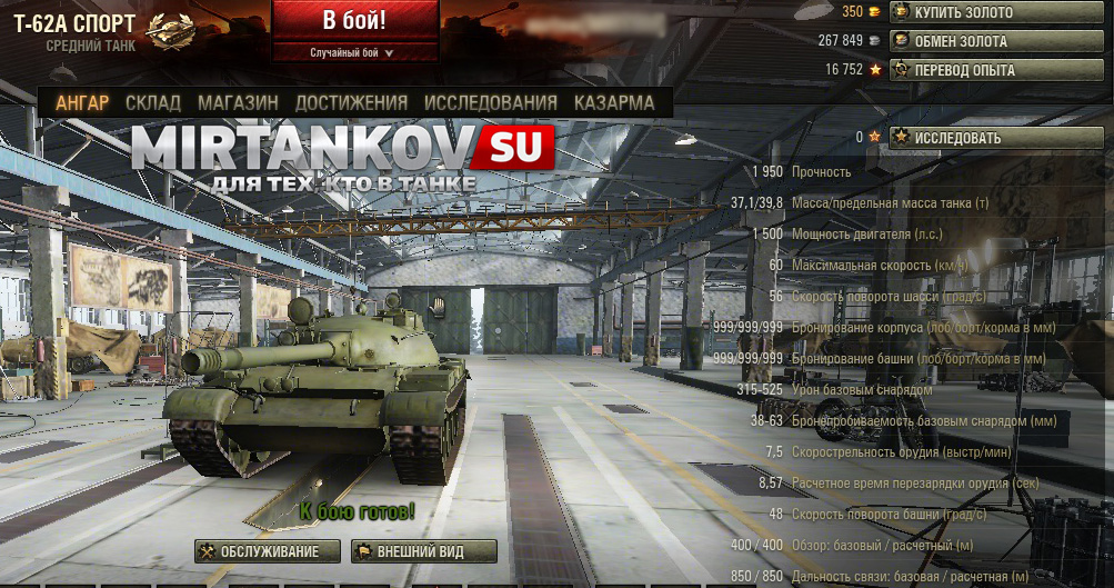world of tanks т-62а спорт