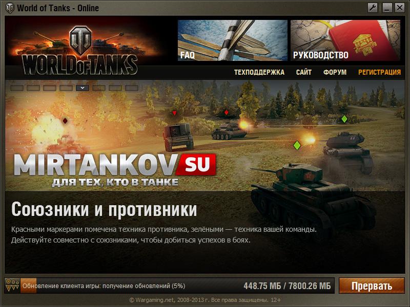 патч 0.9.2 world of tanks скачать