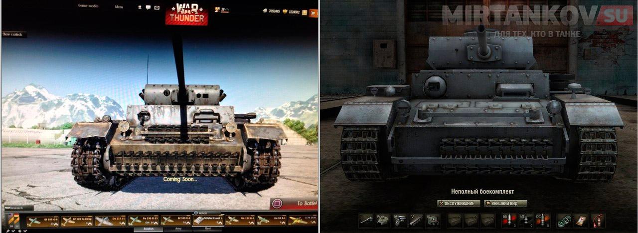 мир танков и танки вар тандер