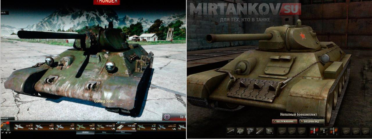 мир танки и вар тандер
