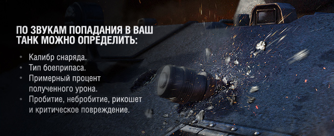 звуки в world of tanks 0.9.14