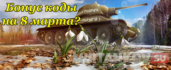 world of tanks бонус коды на март 2014