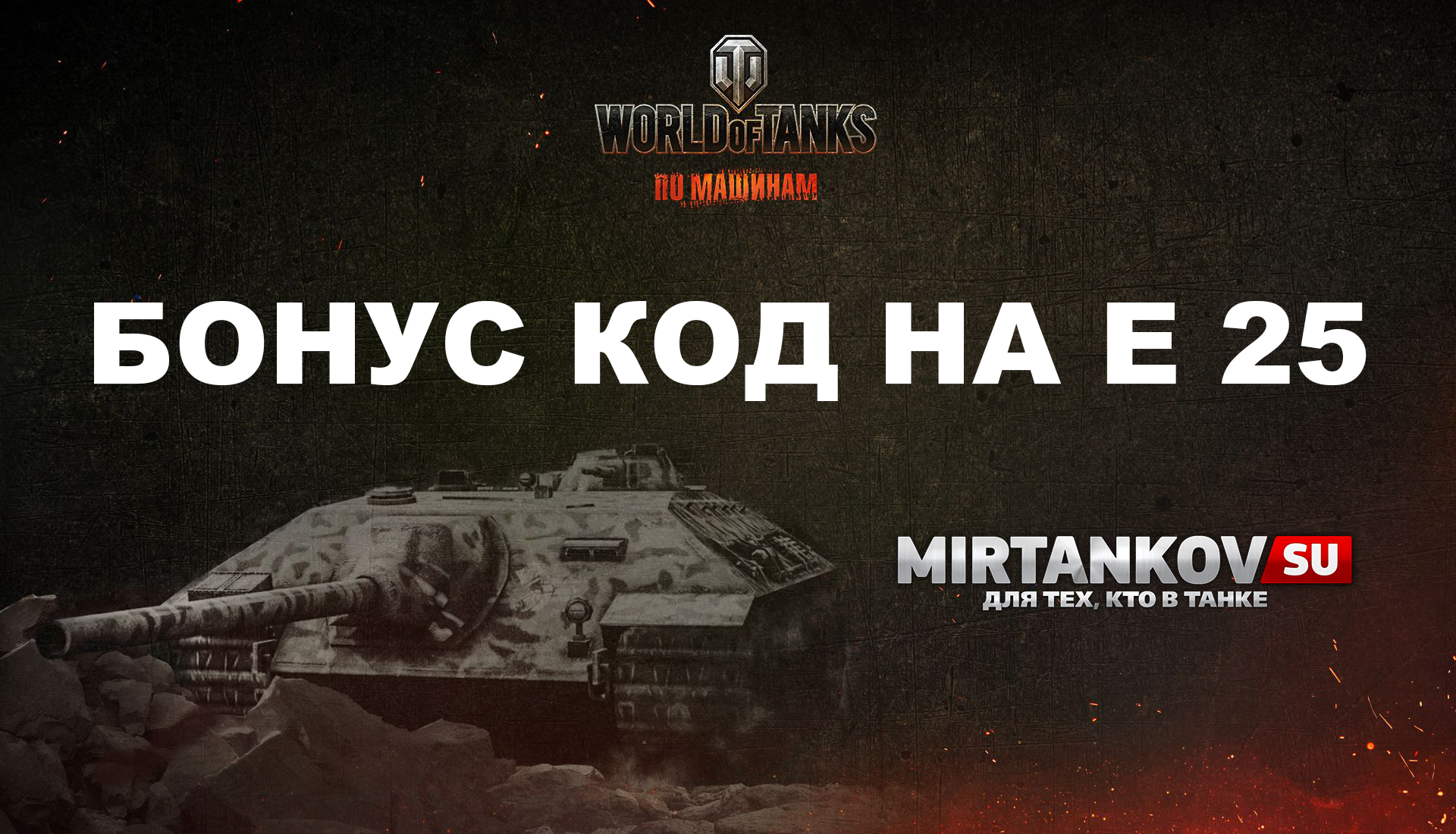 бонус коды в world of tanks на 2015 год