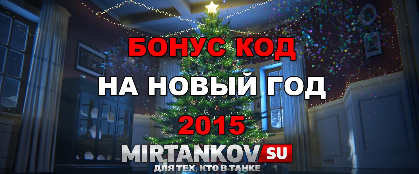 бонус коды на 2015 новый год